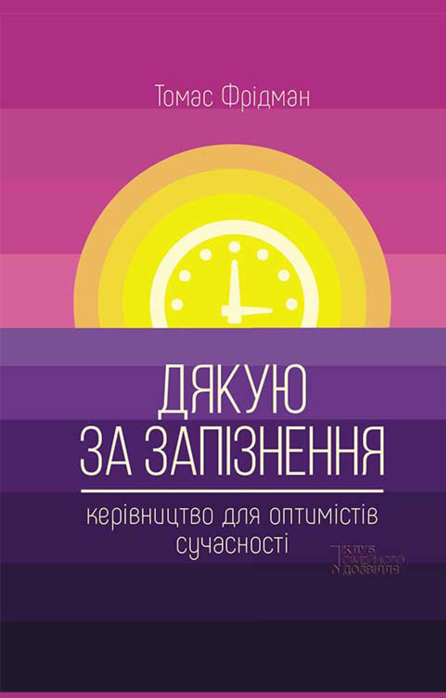 Томас Фридман Дякую за запізнення: керівництво для оптимістів сучасності кейт феррацці ваш надійний тил як налагодити зв'язки що приведуть до успіху