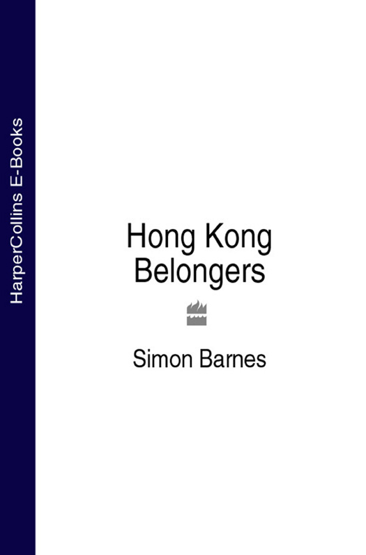 Simon Barnes Hong Kong Belongers вибратор hong kong might give my love