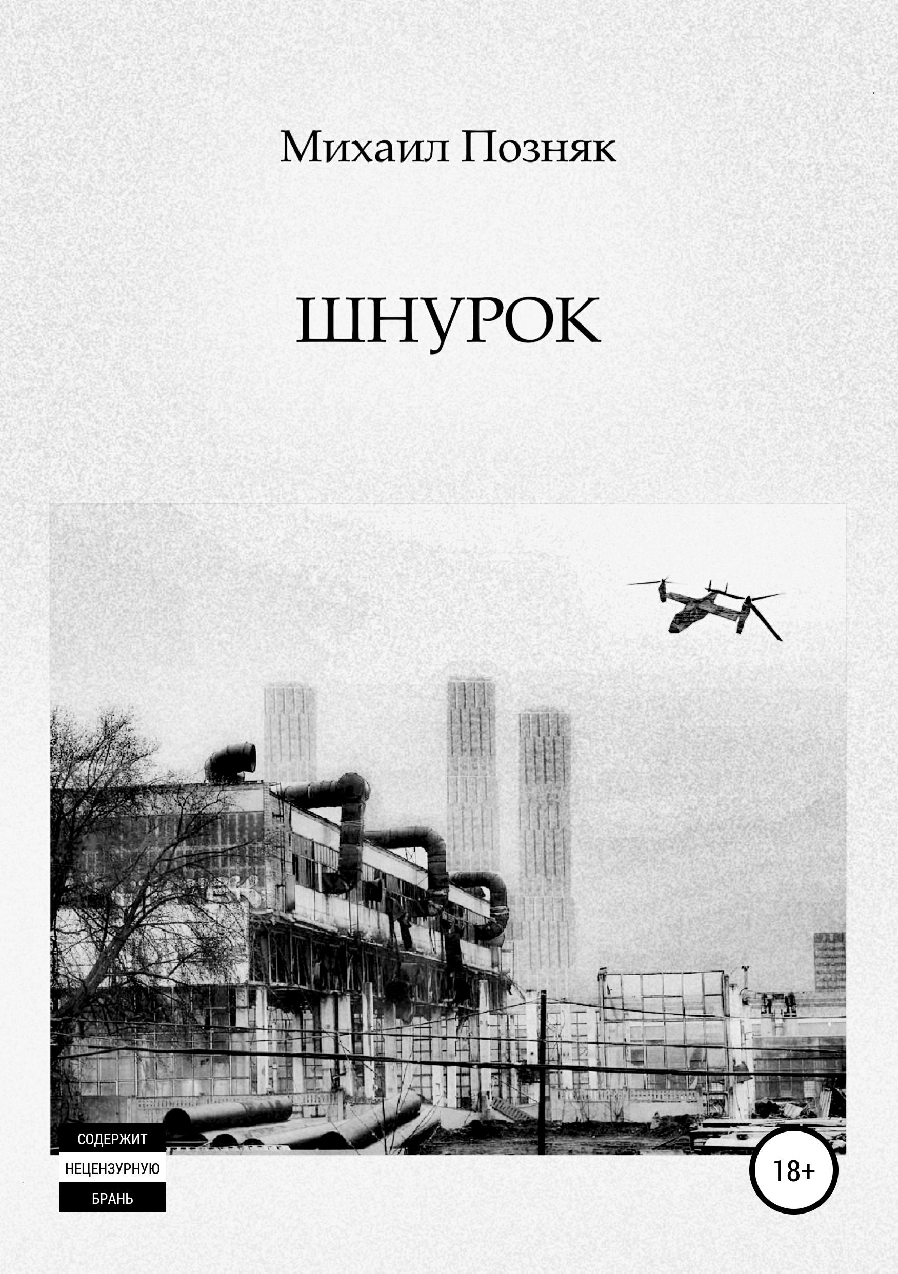 Михаил Викторович Позняк Шнурок цены
