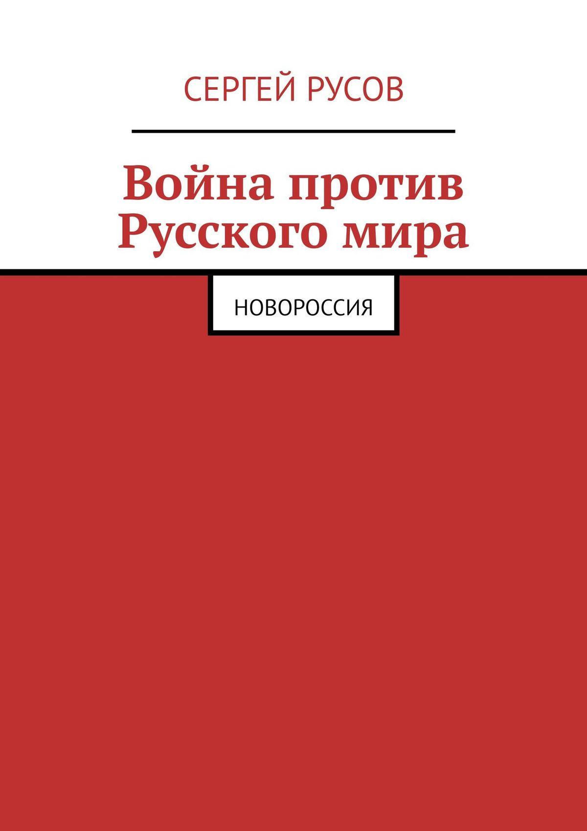 Сергей Русов Война против Русскогомира Новороссия