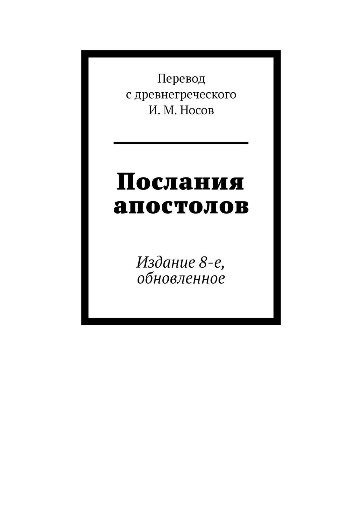 И. М. Носов Послания апостолов. Издание2-е