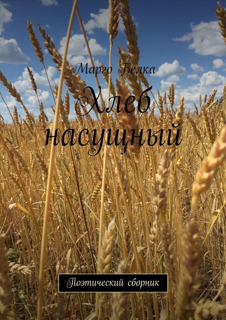 Марго Белка Хлеб насущный. Поэтический сборник анна лосева крестообразные связки поэтический сборник