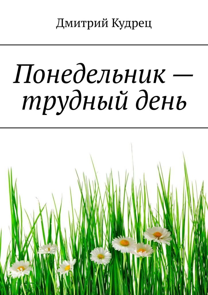 Дмитрий Кудрец Понедельник – трудный день футболка трудный возраст