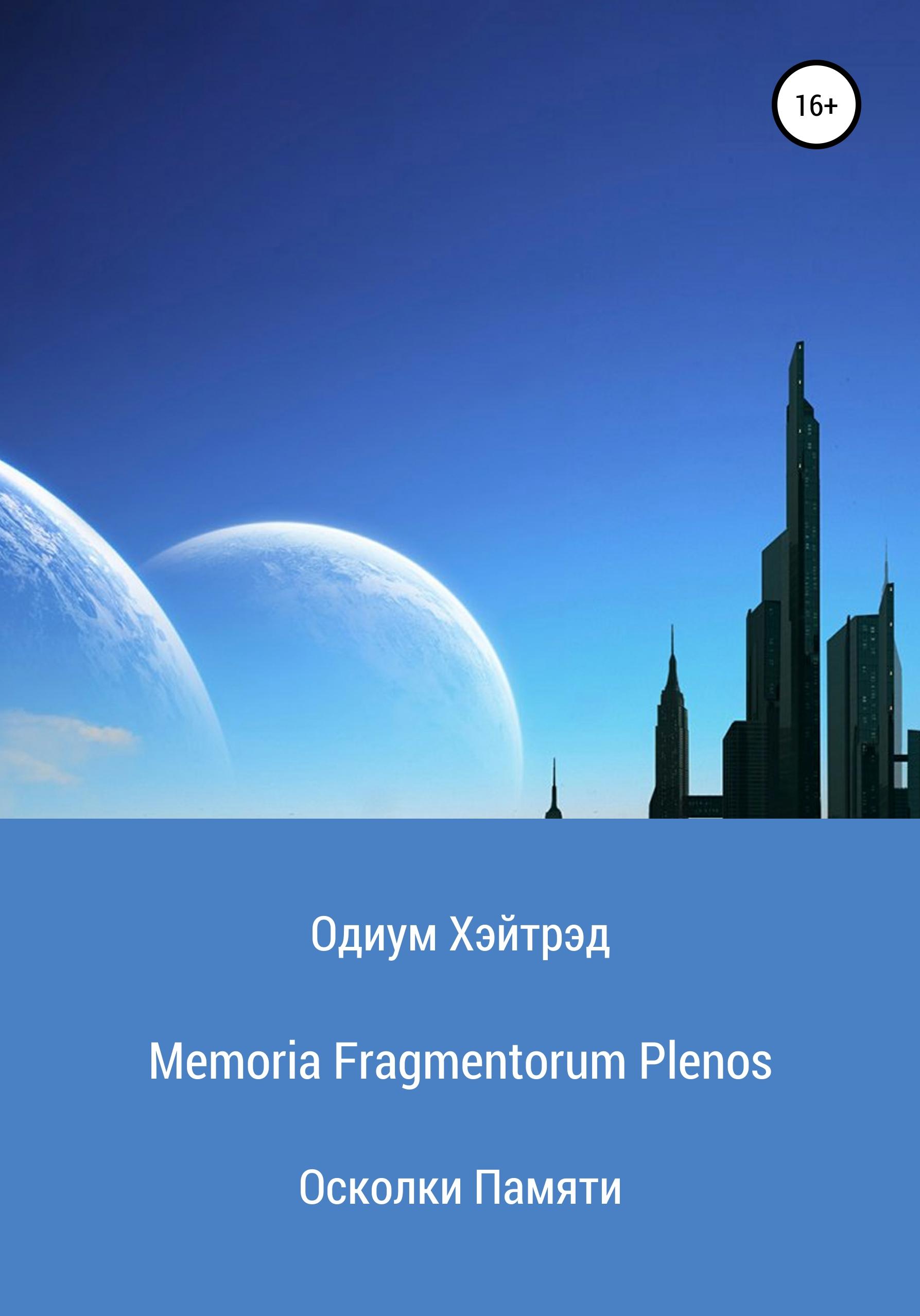 Одиум Хэйтрэд Memoria Fragmentorum Plenos Осколки Памяти