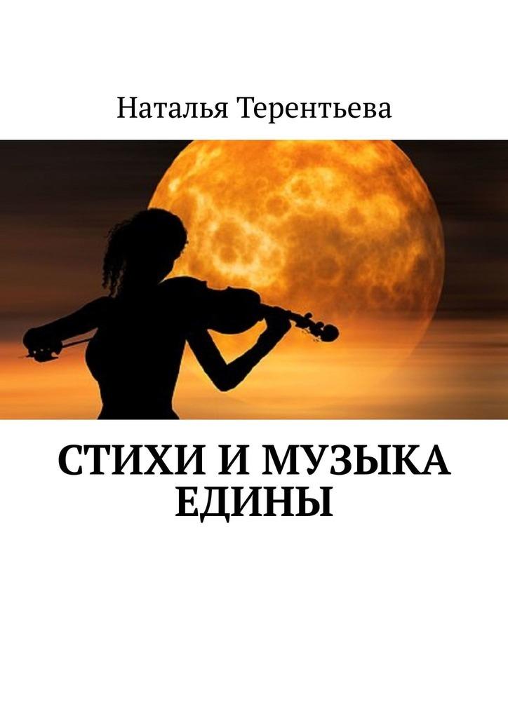 Наталья Терентьева Стихи и музыка едины