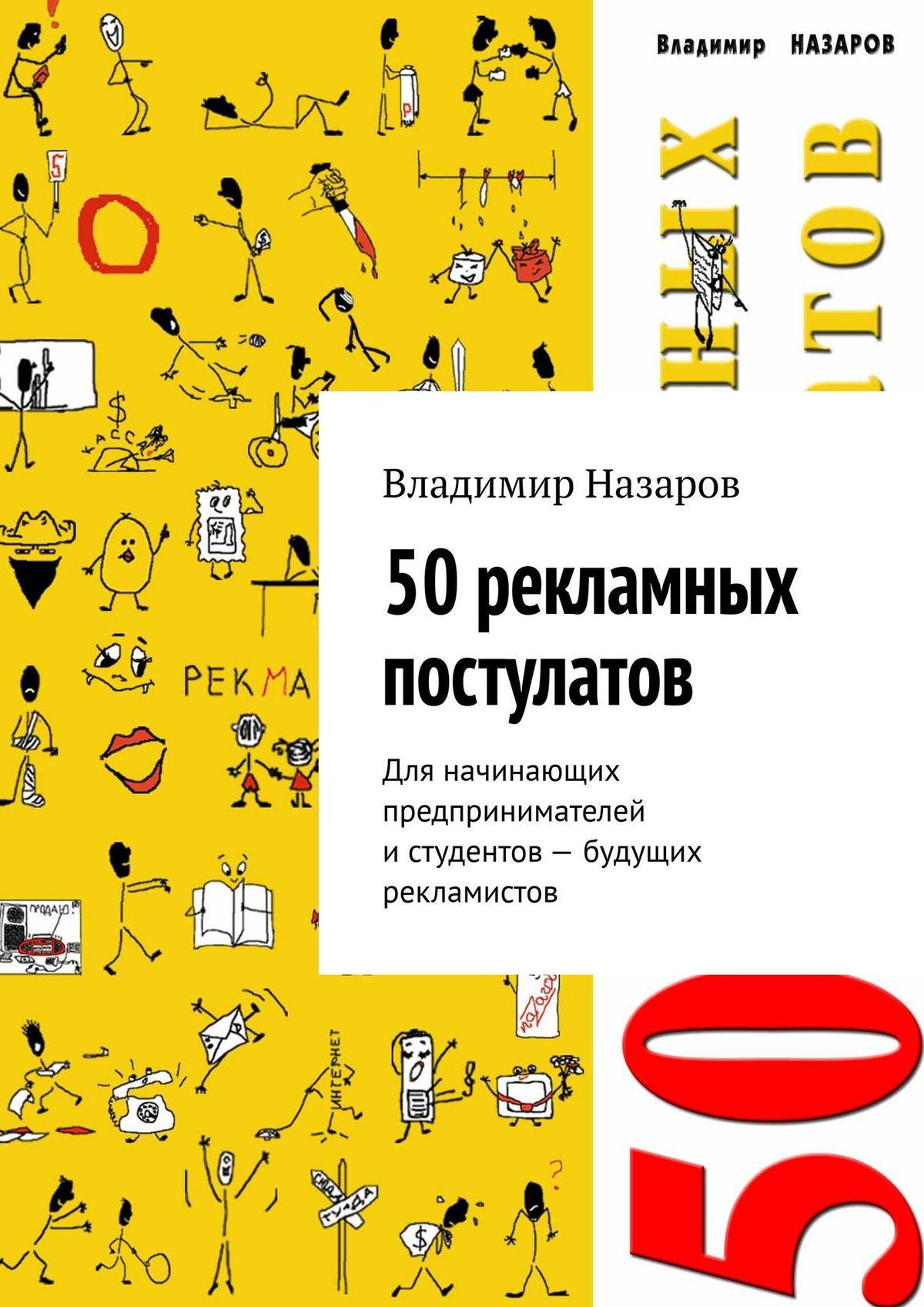 Владимир Назаров 50рекламных постулатов. Для начинающих предпринимателей истудентов-будущих рекламистов