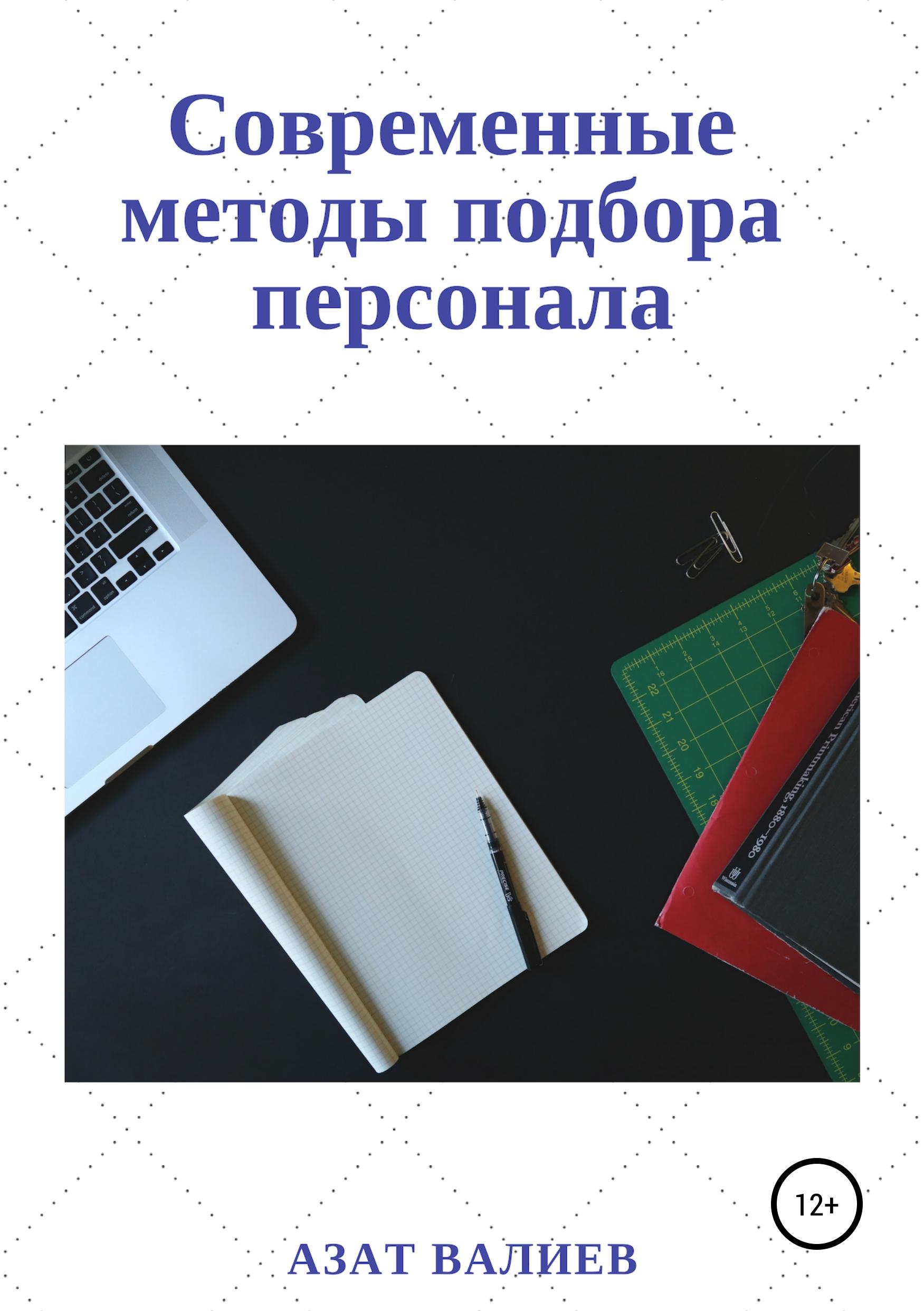 Азат Валиев Современные методы подбора персонала азат валиев 7 секретов парфюмера или как правильно выбрать духи
