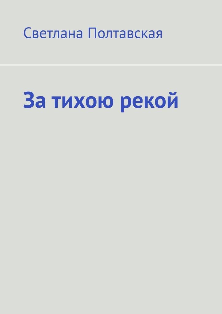 Светлана Полтавская За тихою рекой