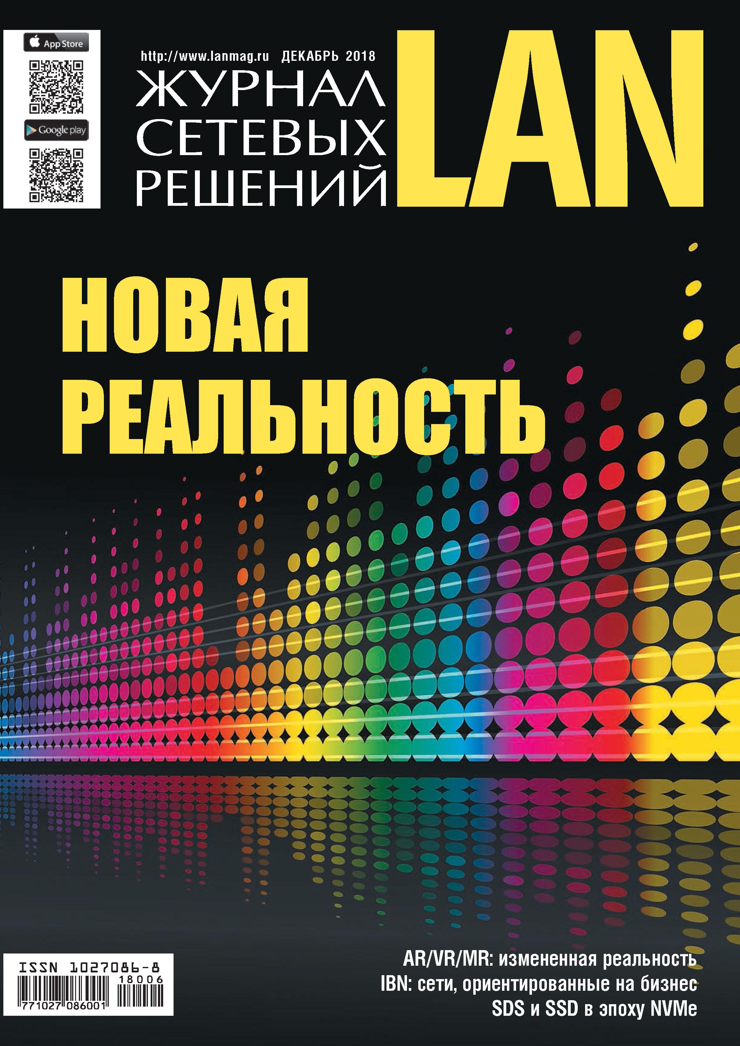 Открытые системы Журнал сетевых решений / LAN №06/2018 цены онлайн