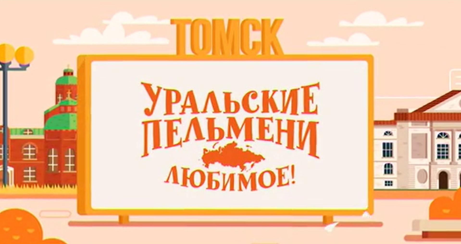 Творческий коллектив Уральские Пельмени Уральские пельмени. Любимое. Томск для новорожденных томск