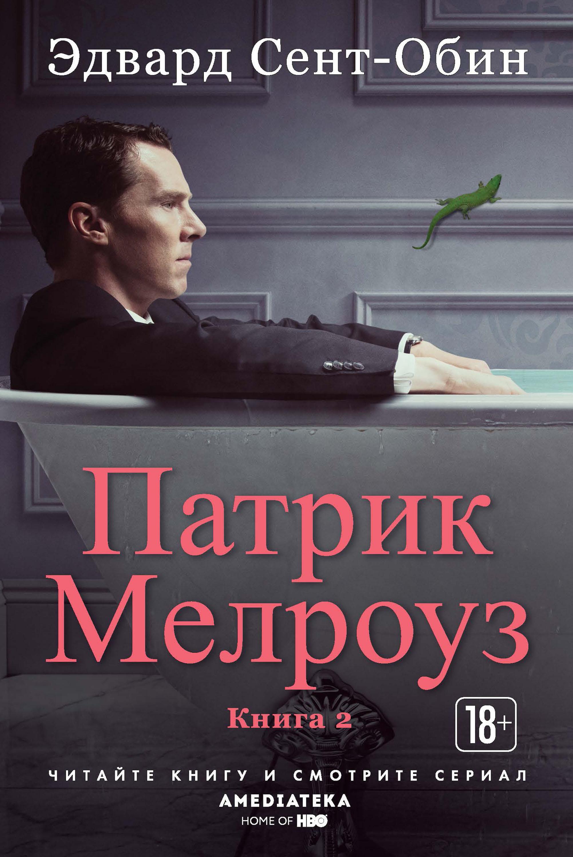 Эдвард Сент-Обин Патрик Мелроуз. Книга 2 (сборник) данбар