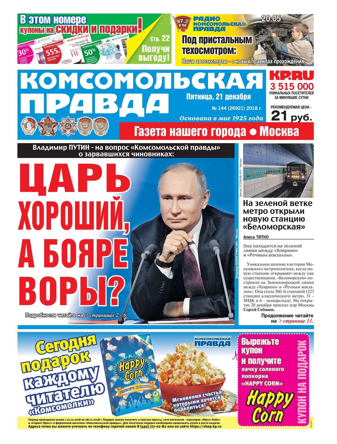 Комсомольская Правда. Москва 144-2018