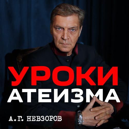 Александр Невзоров Урок 7. Пост цена и фото