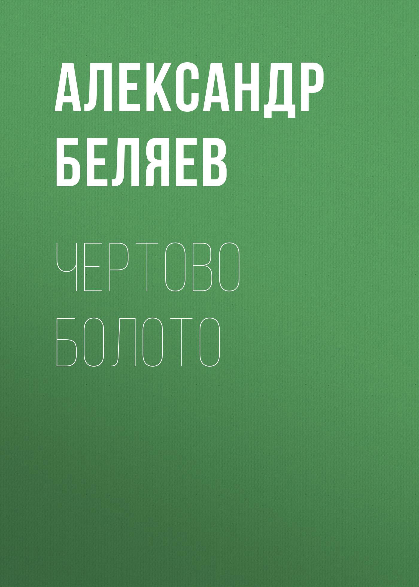 цена на Александр Беляев Чертово болото