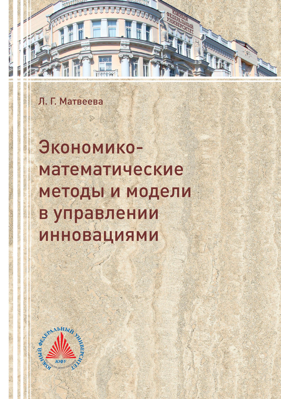 Обложка книги. Автор - Людмила Матвеева