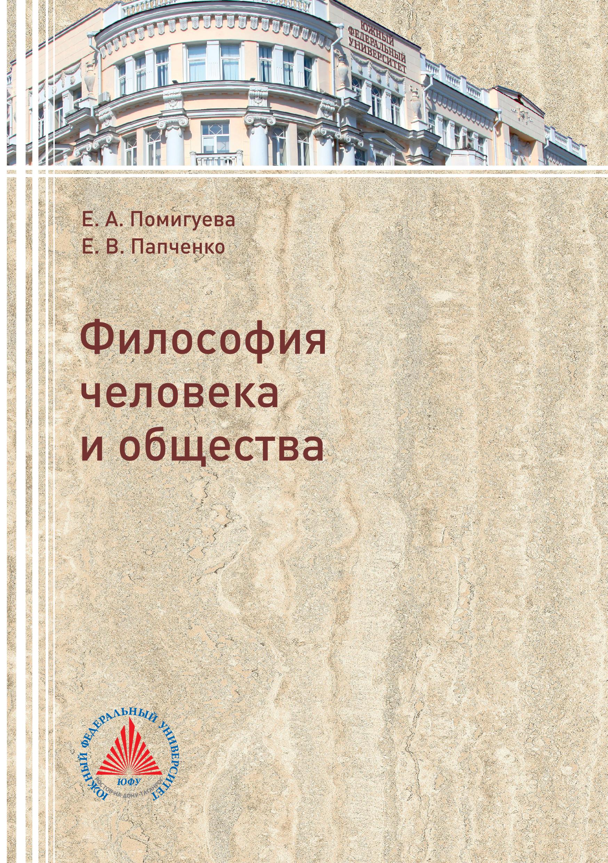 Екатерина Помигуева Философия человека и общества галина святохина философия философия человека общества истории и культуры