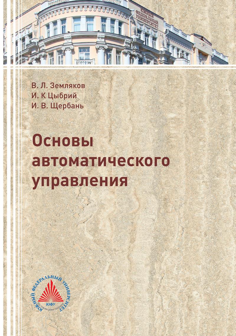 В. Л. Земляков Основы автоматического управления цена 2017