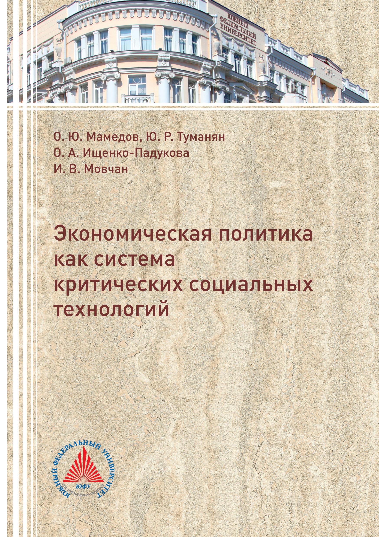 Октай Мамедов Экономическая политика критических социальных технологий в в котилко региональная экономическая политика