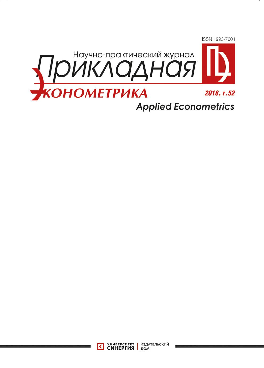 Отсутствует Прикладная эконометрика №4 (52) 2018 отсутствует прикладная эконометрика 3 39 2015