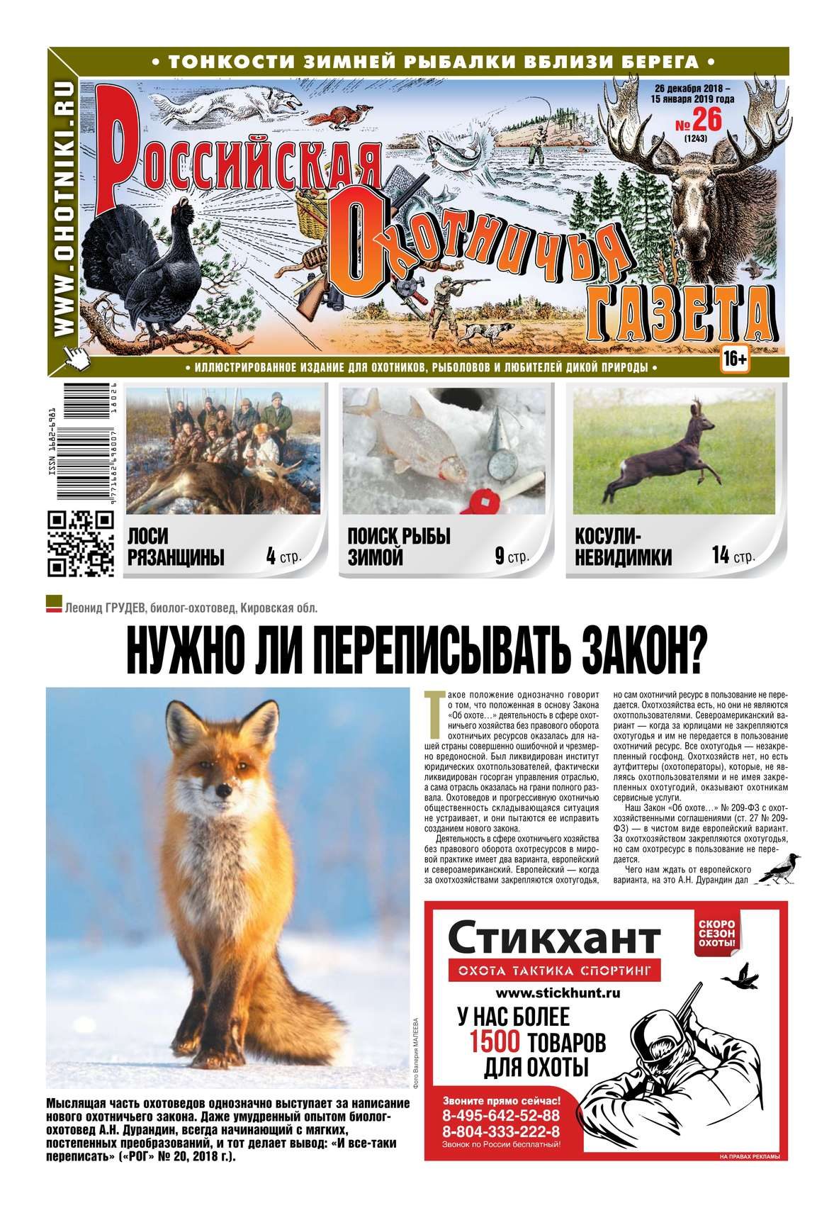 Российская Охотничья Газета 26-2018
