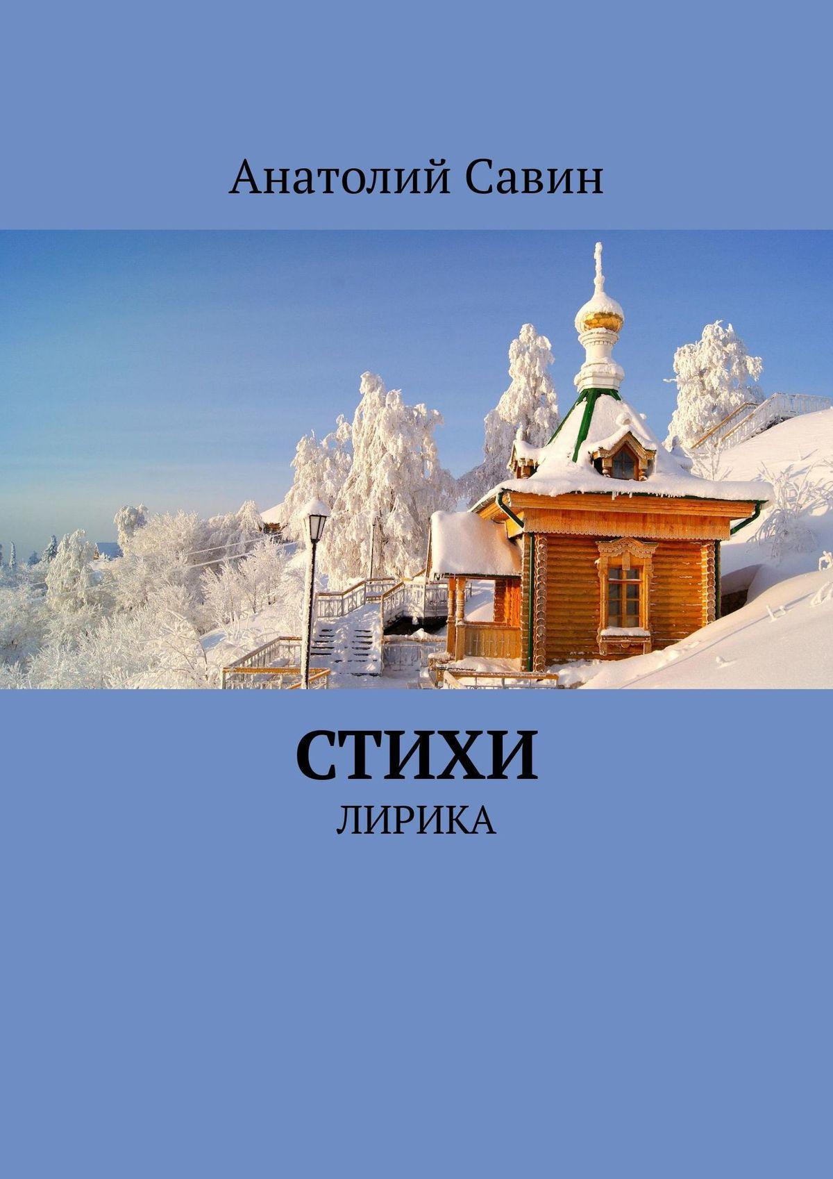 Анатолий Савин Стихи. Лирика