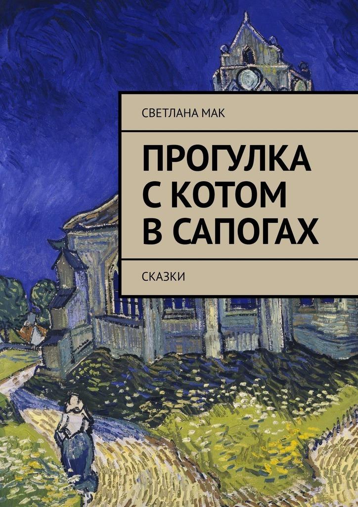 Светлана Мак Прогулка с Котом в сапогах. Сказки волшебные капельки счастья терапевтические сказки