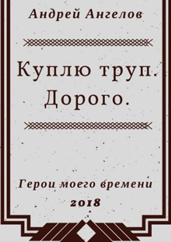 Андрей Ангелов Куплю труп. Дорого викторина чемпионов человеческое тело время играть clever