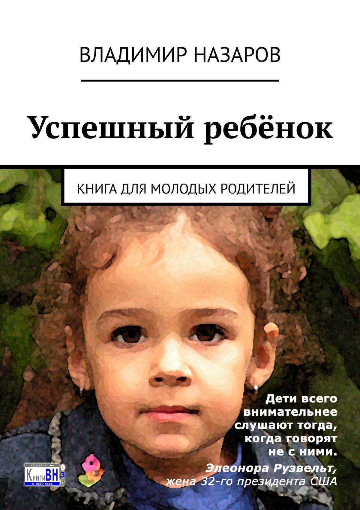 Владимир Владимирович Назаров Успешный ребёнок. Книга для молодых родителей