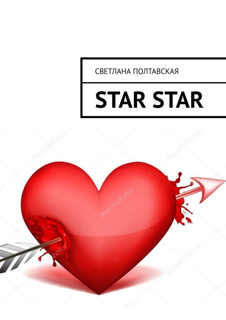 Светлана Полтавская Starstar the synergy seoul