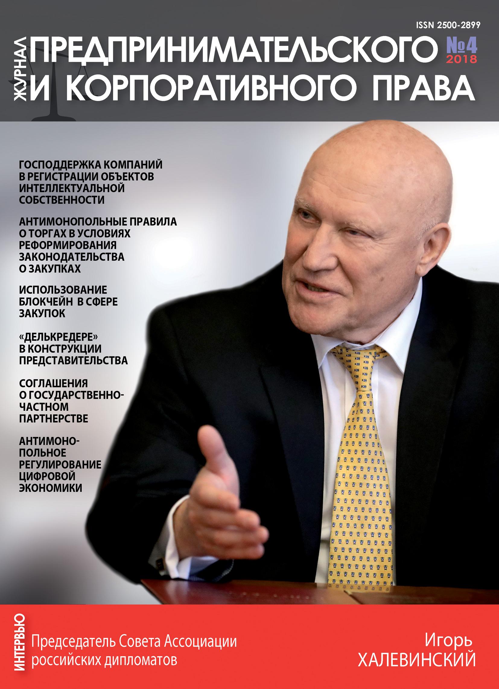 Отсутствует Журнал предпринимательского и корпоративного права № 4 (12) 2018 отсутствует журнал человек без границ 12 13 2006