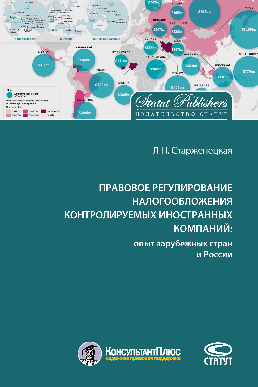 Обложка книги Правовое регулирование налогообложения контролируемых иностранных компаний: опыт зарубежных стран и России