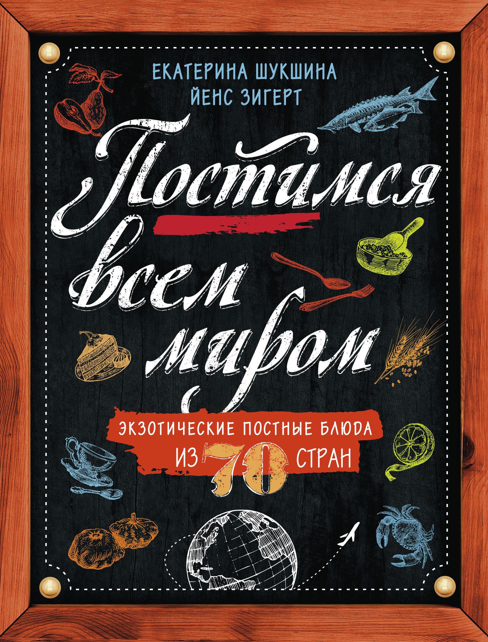 лучшая цена Екатерина Шукшина Постимся всем миром. Экзотические постные блюда из 70 стран