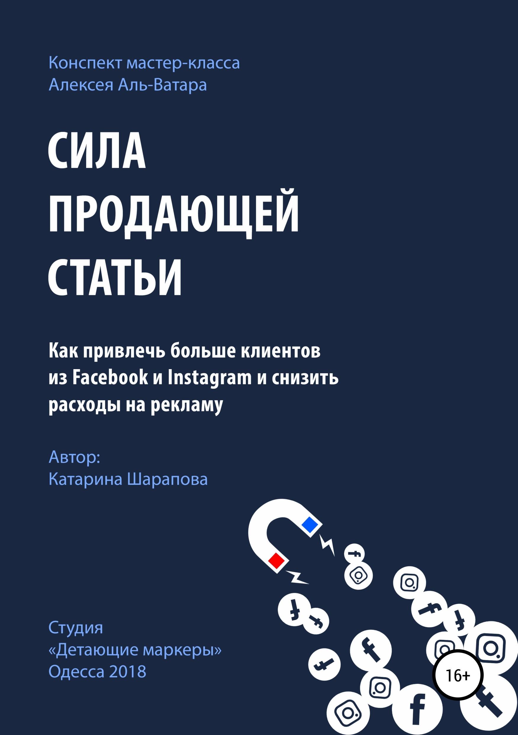 Обложка книги Сила продающей статьи