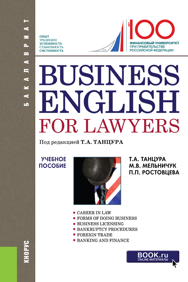 П. П. Ростовцева Business English for Lawyers uk lawyers directories