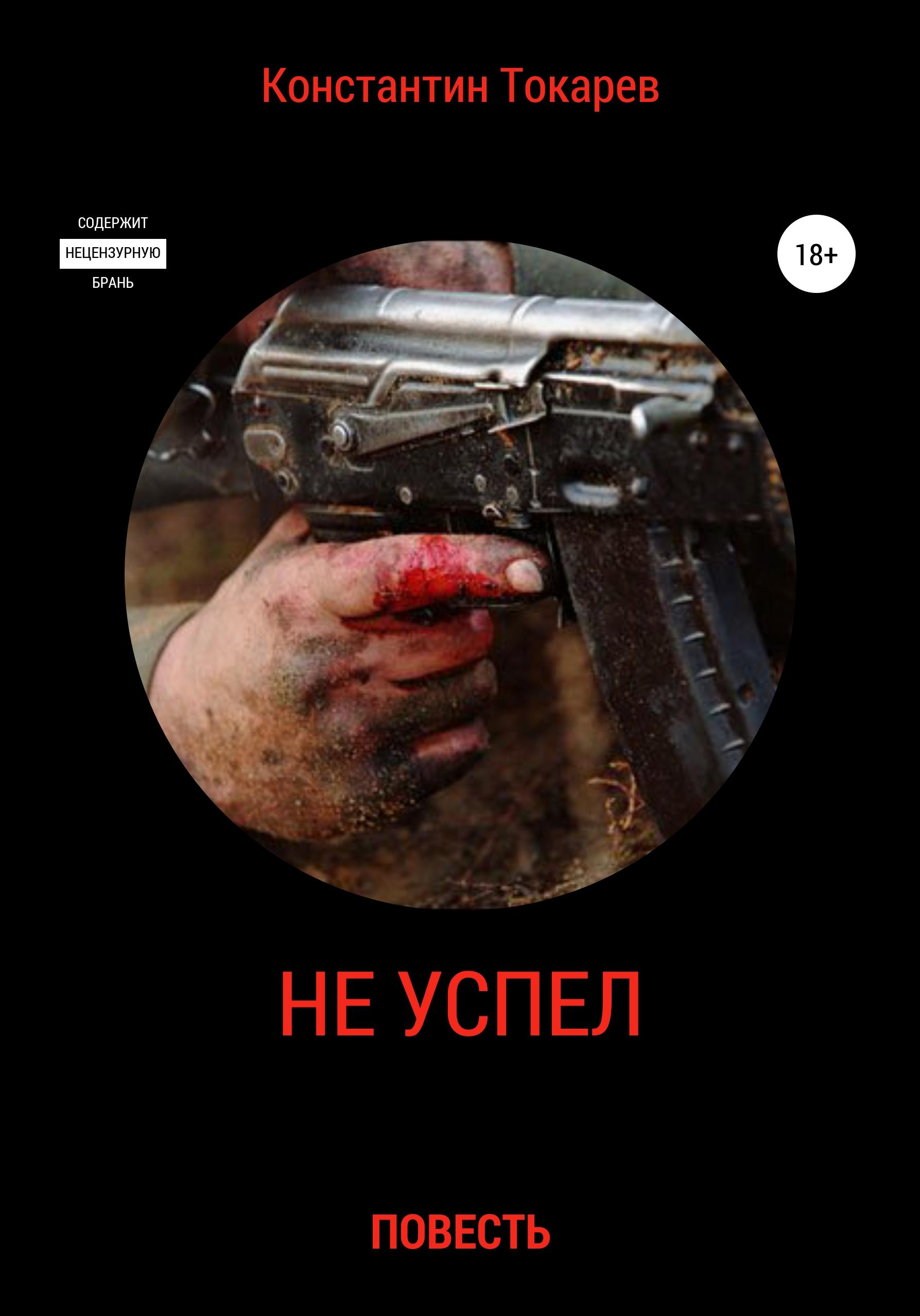 Константин Александрович Токарев Не успел… константин александрович токарев наша жизнь