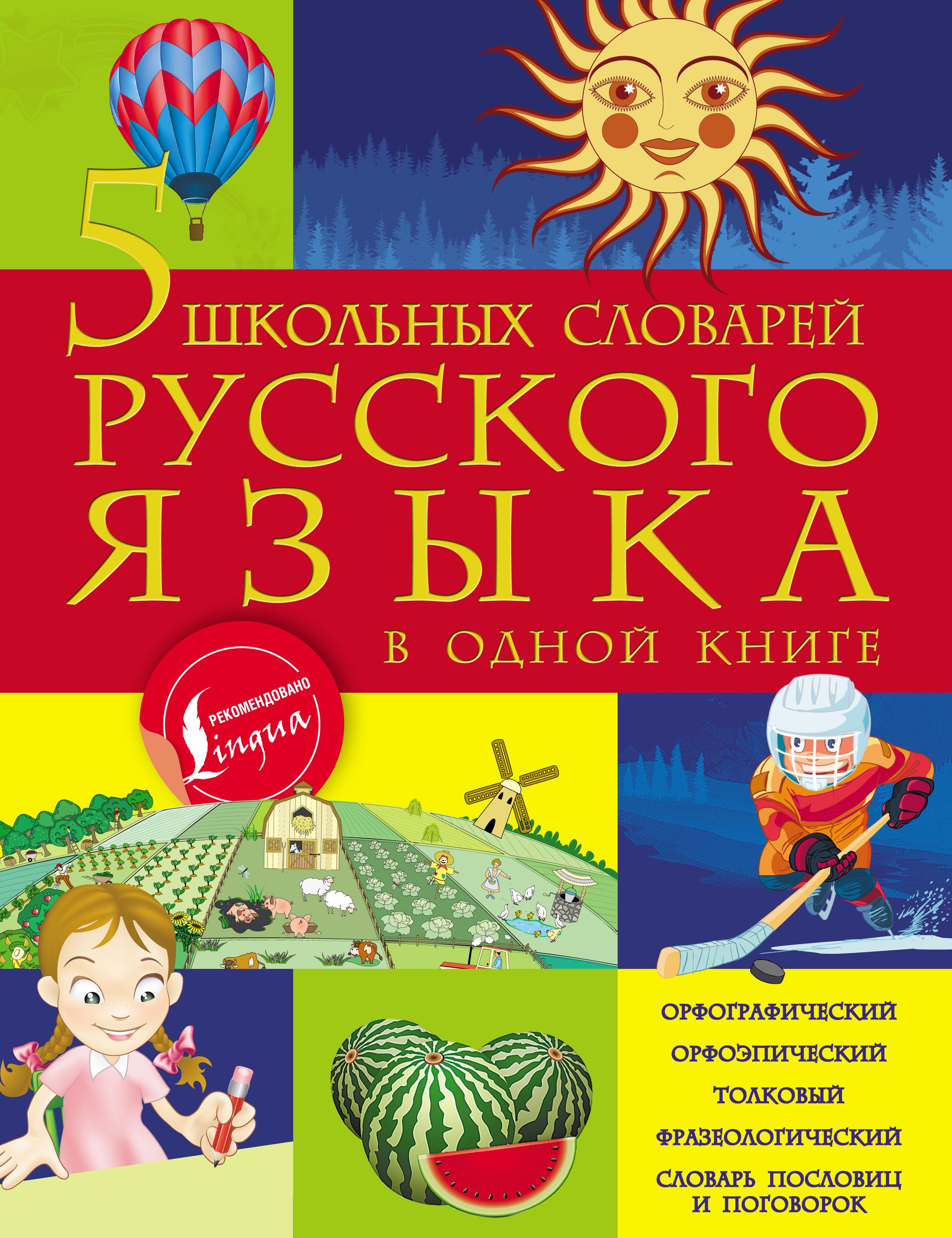 М. А. Тихонова 5 школьных словарей русского языка в одной книге стиральная машина candy gvs4 127twc3 2 07