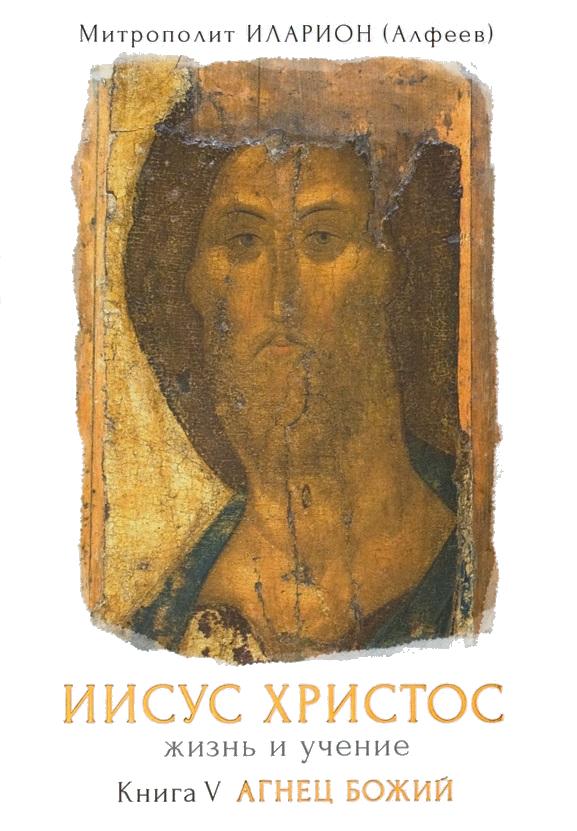 Иисус Христос. Жизнь и учение. Книга V. Агнец Божий. Том 3. Глава 4. Суд сына Божия. Глава 5. Хлеб жизни
