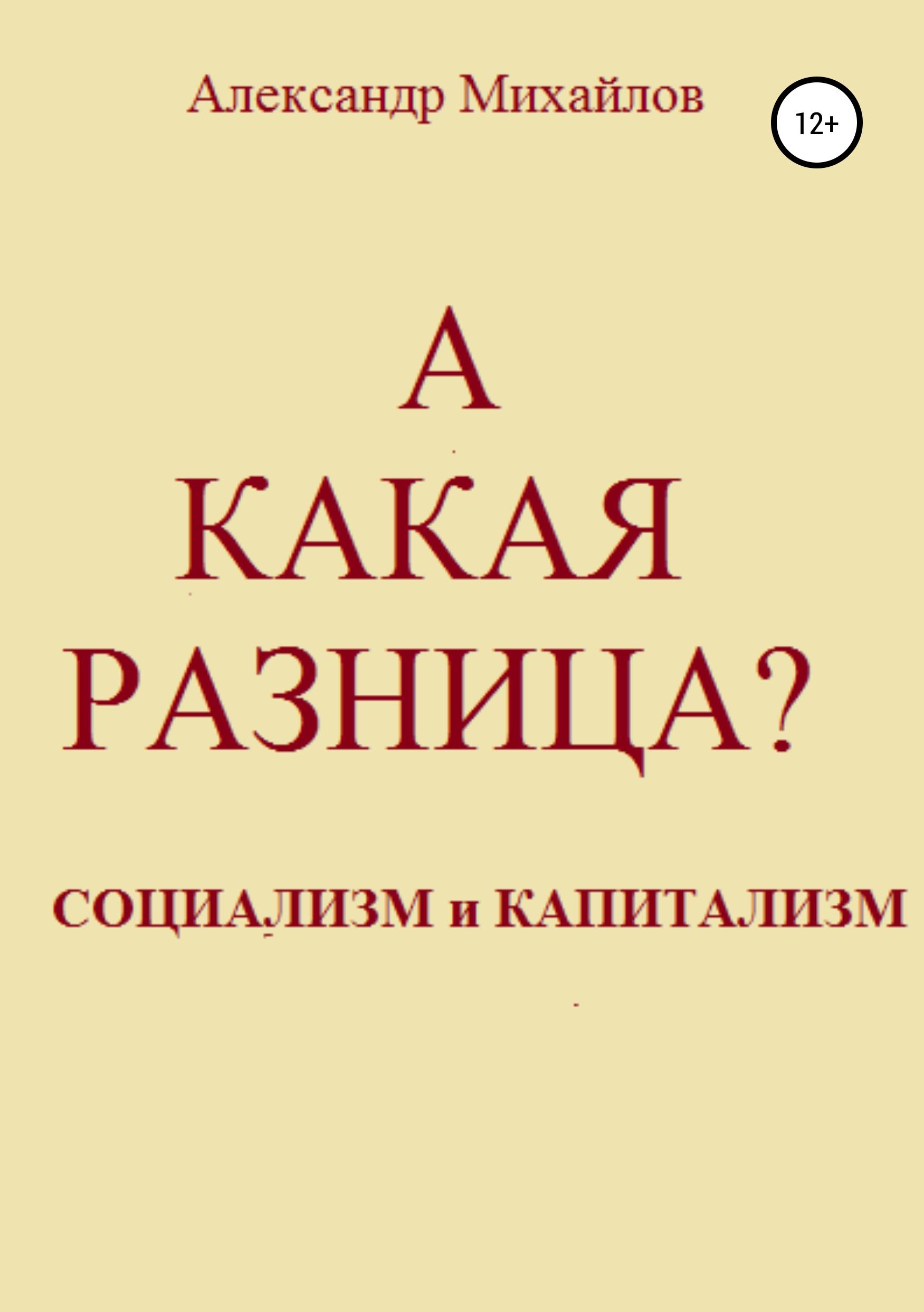 Александр Григорьевич Михайлов А какая разница? цена в Москве и Питере