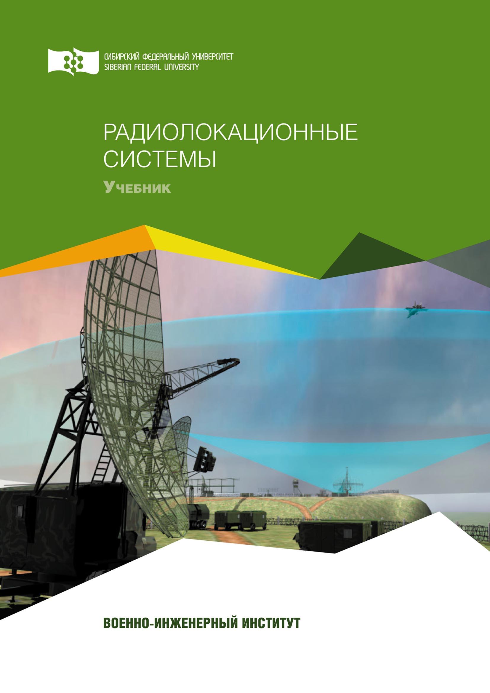 Алексей Николаевич Фомин Радиолокационные системы алексей фомин россия 2015 эпидемия