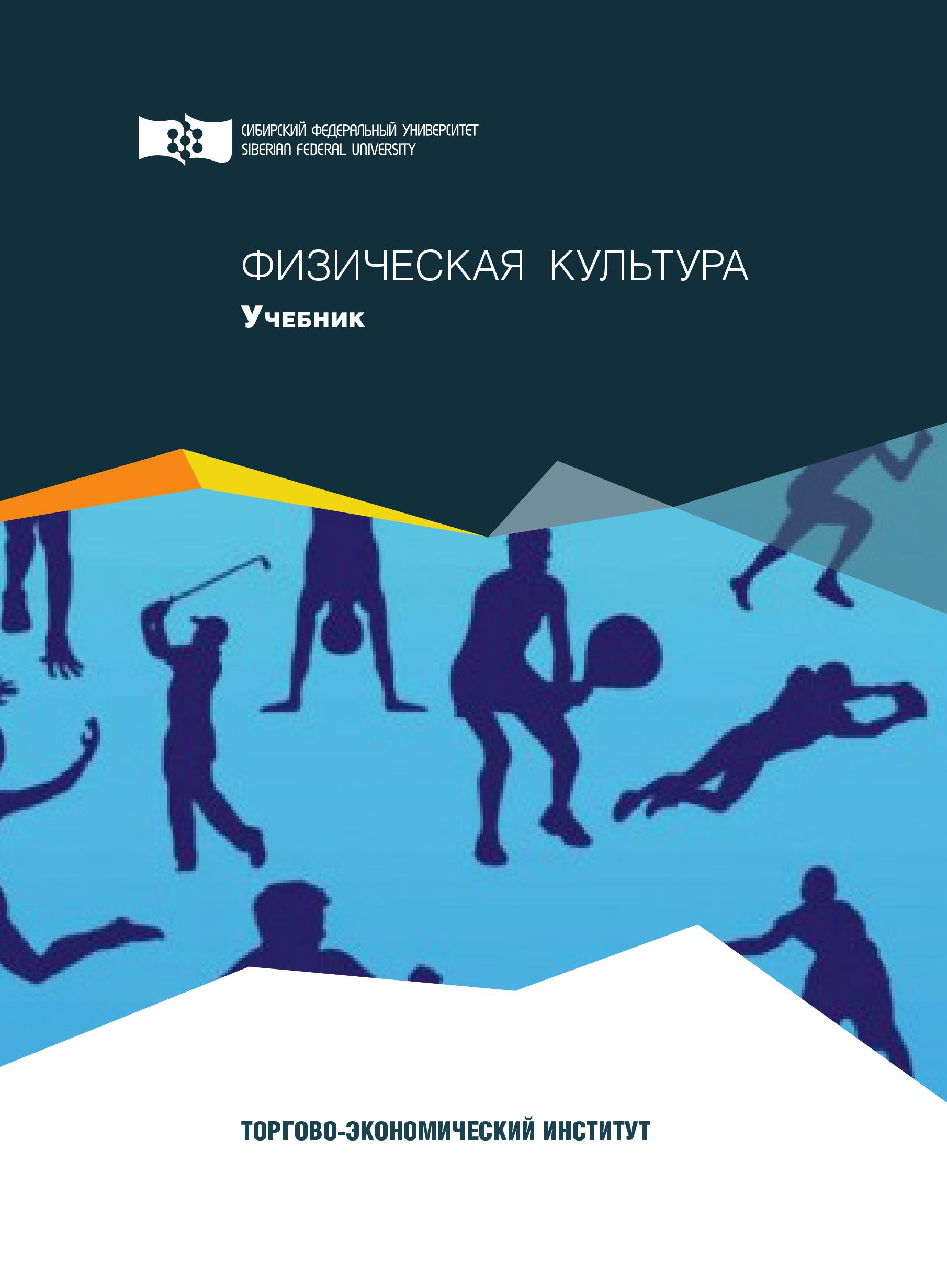 О. Н. Московченко Физическая культура н н разумович политическая и правовая культура
