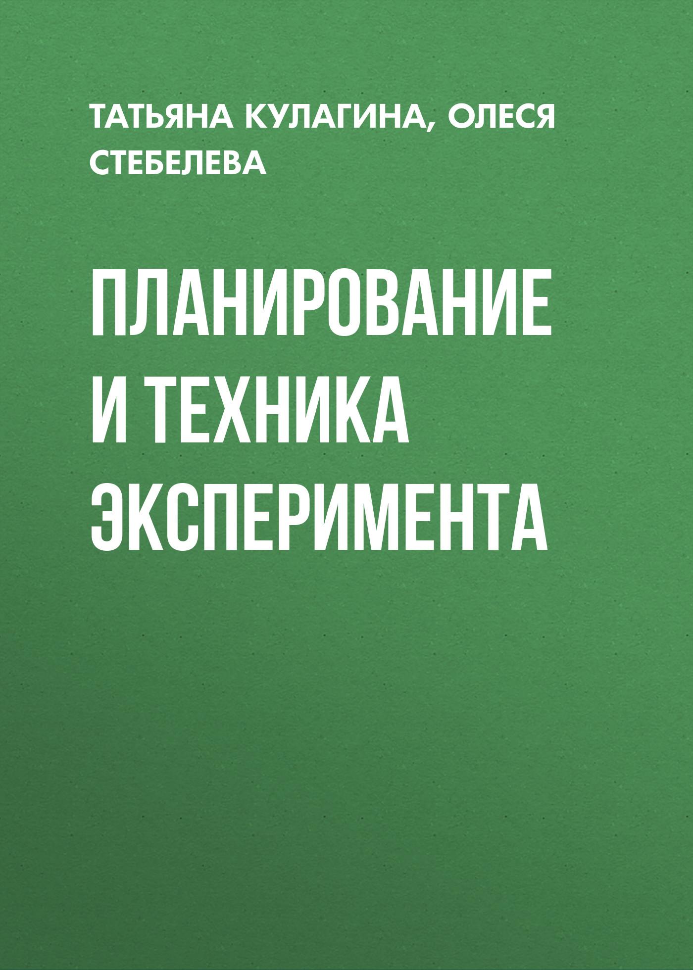 Татьяна Кулагина Планирование и техника эксперимента цена