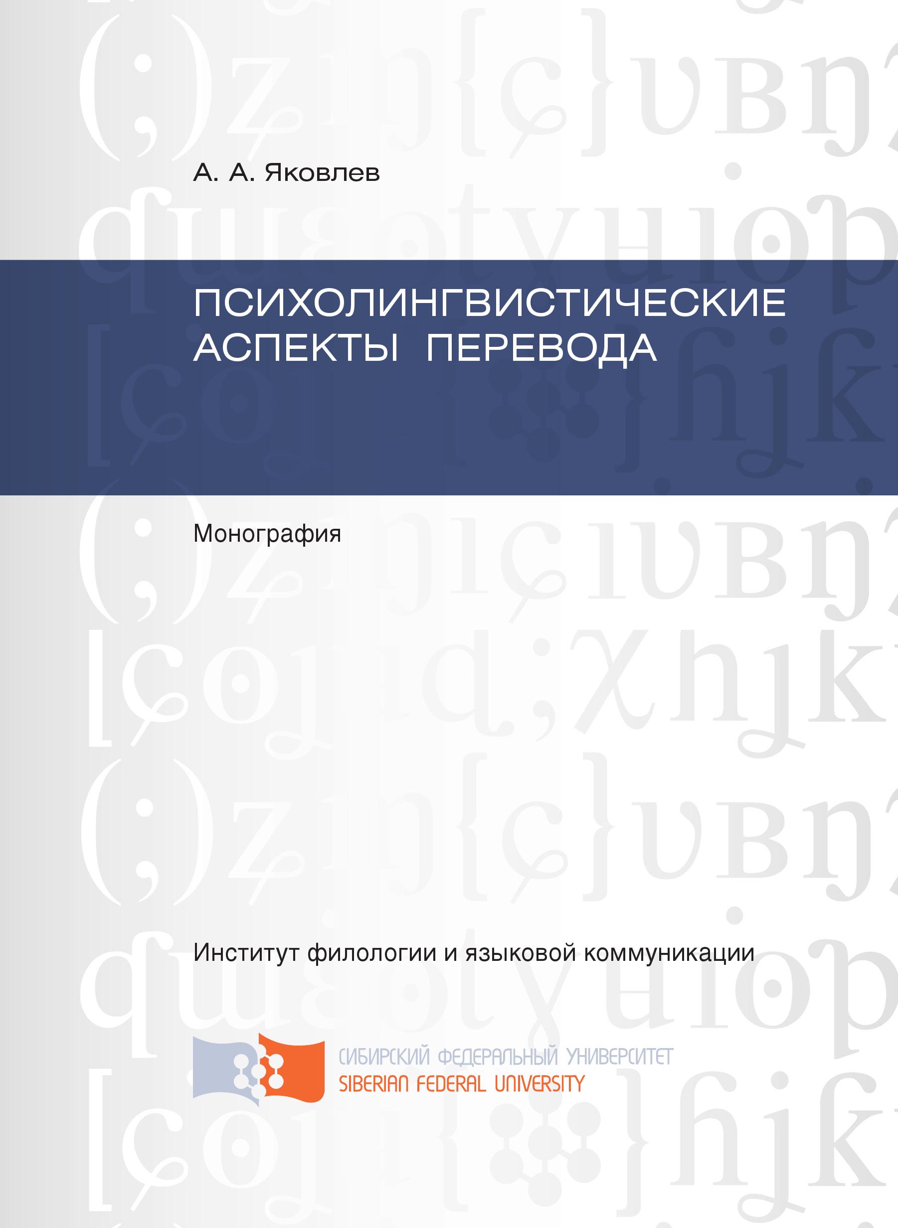 А. А. Яковлев Психолингвистические аспекты перевода скачать програму для перевода книг
