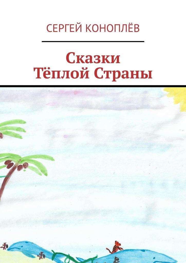 Сергей Коноплёв Сказки Тёплой Страны