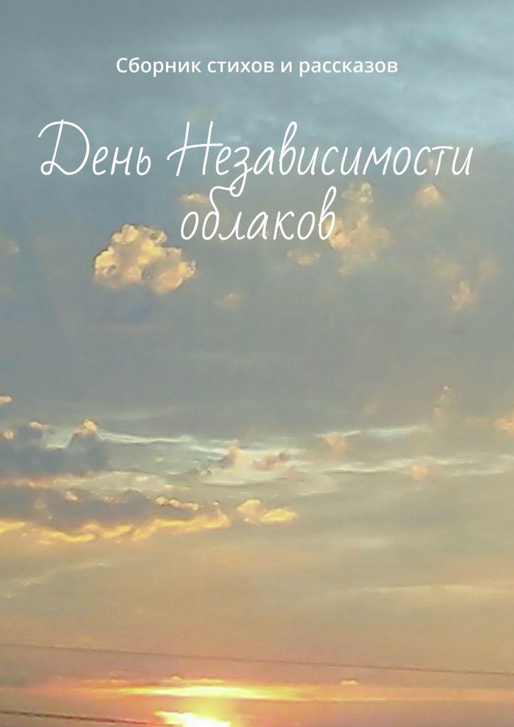 Эсфирь Коблер День Независимости облаков. Сборник стихов ирассказов ромен роллан ромен роллан статьи письма