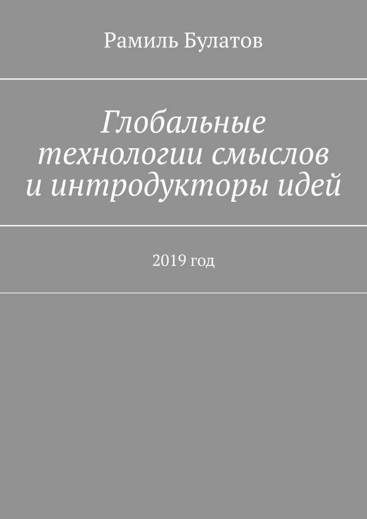 Рамиль Булатов Глобальные технологии смыслов и интродукторы идей. 2019год рамиль булатов сектор третий– курс устойчивый