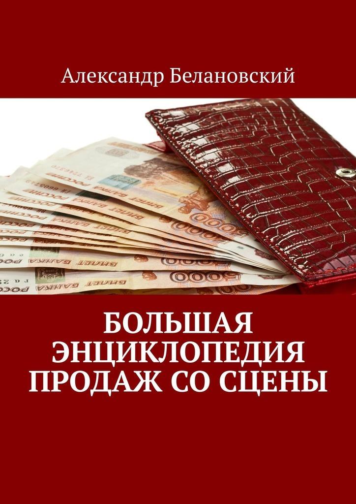 bolshaya entsiklopediya prodazh so stseny