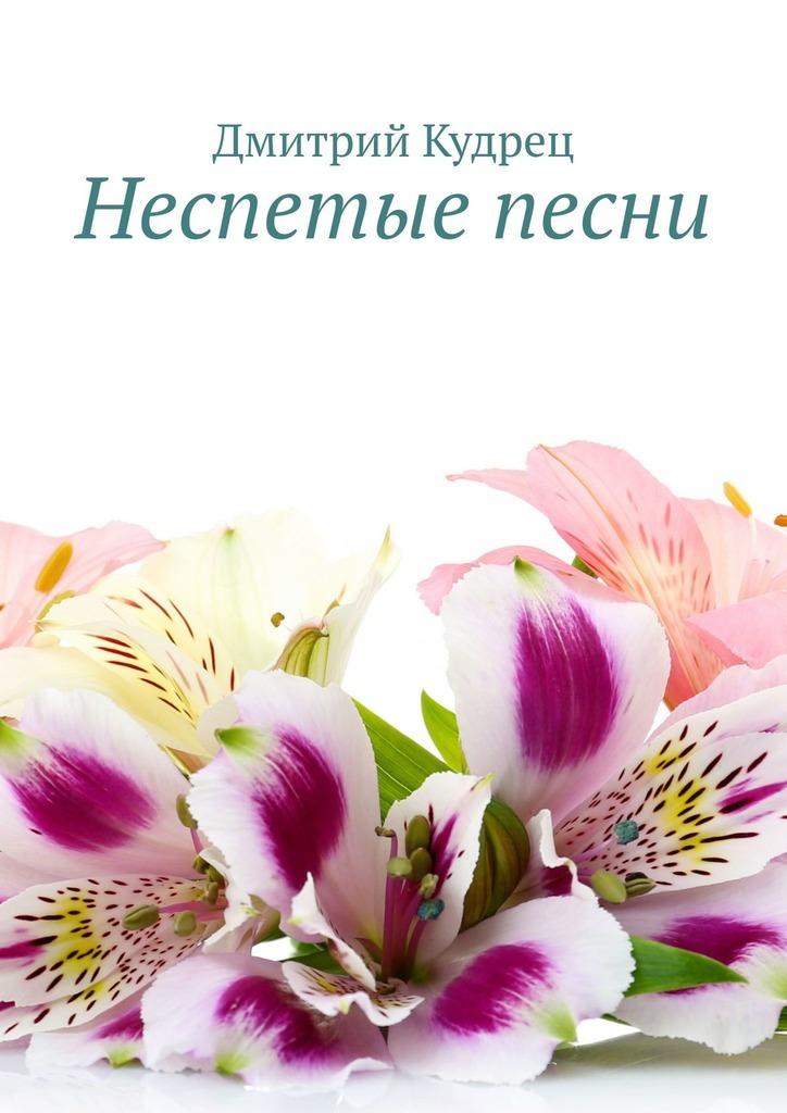Дмитрий Кудрец Неспетые песни дмитрий кудрец основы css