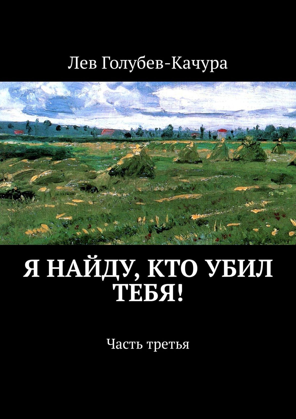 Лев Голубев-Качура Возмездие. Триллер цены онлайн
