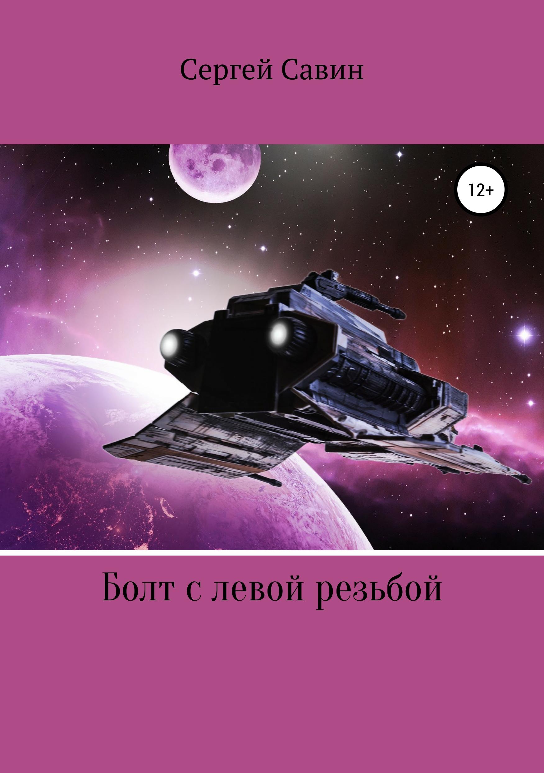 Сергей Савин Болт с левой резьбой сергей савин ностальгия