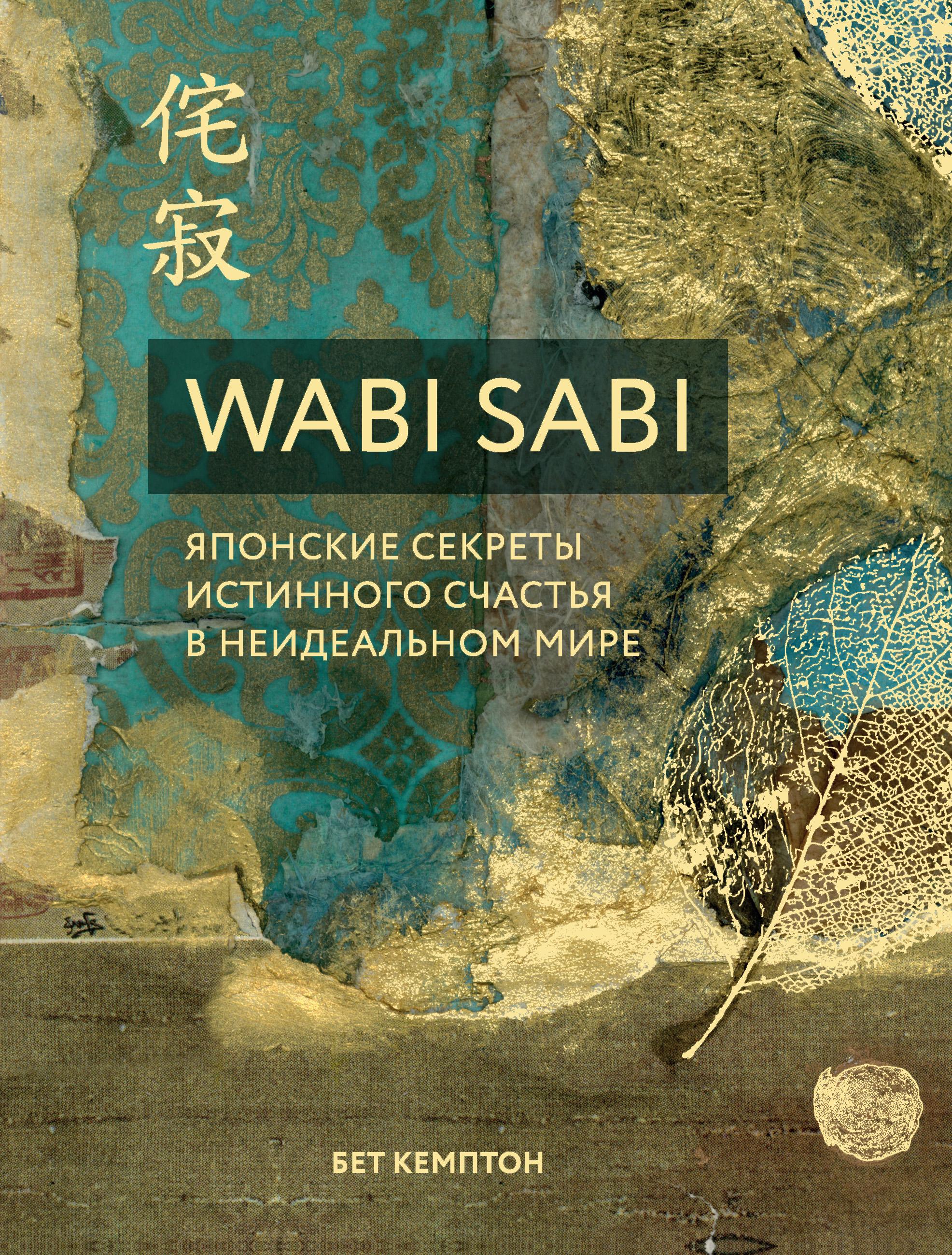 Бет Кемптон Wabi Sabi. Японские секреты истинного счастья в неидеальном мире бет кемптон wabi sabi японские секреты истинного счастья в неидеальном мире